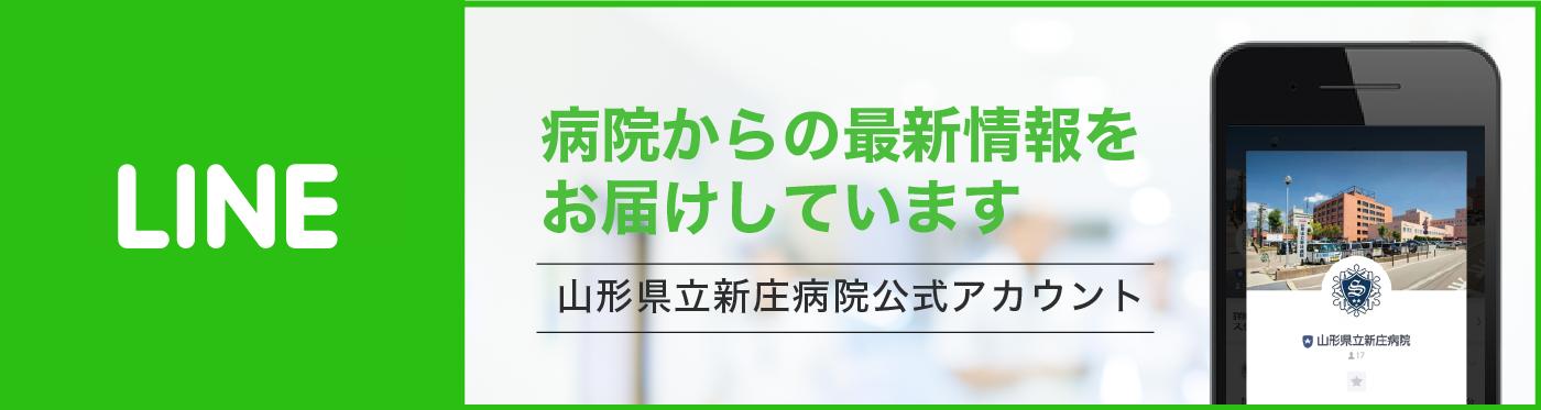 新庄病院公式LINE@アカウント