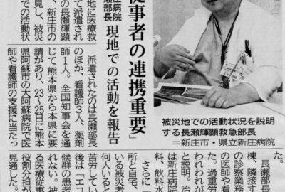 熊本地震に派遣した医療救護班の活動報告