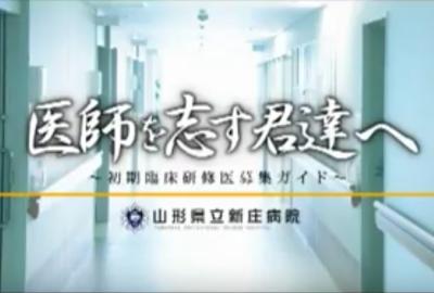 【医学生の皆さんへ】新庄病院における初期臨床研修について