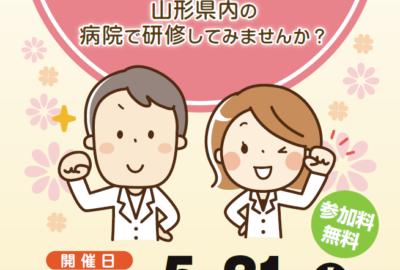 平成28年度山形県研修病院ガイダンス