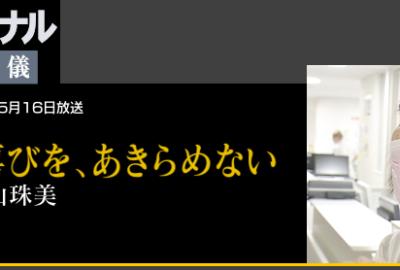 【NHK プロフェッショナル 仕事の流儀】出演の看護師さんが講演します