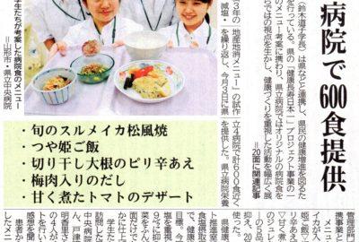 県立病院と米沢栄養大の連携について