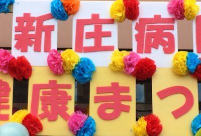 「新庄病院健康まつり」が開催されました①≪開会式≫