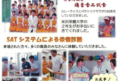 「栄養管理室通信」(H28年9月号)を発行しました