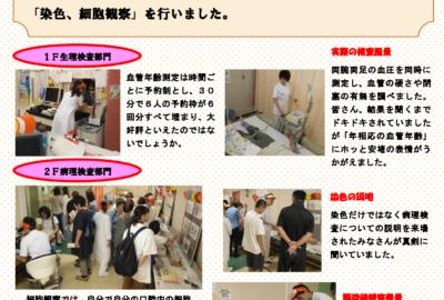 【LAB LETTER No.96】新庄病院健康まつり