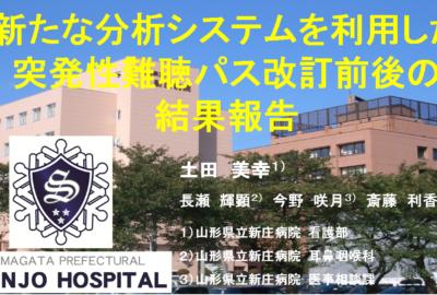 第17回日本クリニカルパス学会学術集会で発表しました