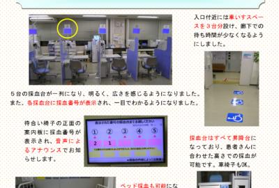 採血室のリニューアルについて【LAB LETTER No.99】