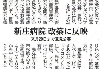 「山形県立新庄病院改築整備基本構想」(案)のパブリックコメント