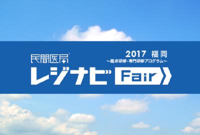 レジナビフェア 2017 福岡 ~臨床研修・専門研修プログラム~に出展します