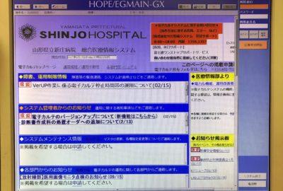 県立病院総合医療情報システム更新整備等業務の仕様書(案)に対する意見招請について