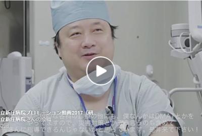 【PV第2弾】山形県立新庄病院プロモーション動画2017を公開いたしました。