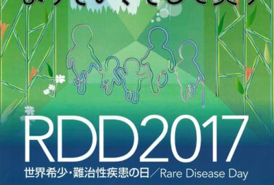 RDD2017が山形でも開催されます