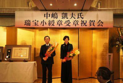 中嶋凱夫元院長瑞宝小綬章受章祝賀会を開催しました