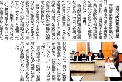 知事が出席して病院事業管理者会議が開催されました