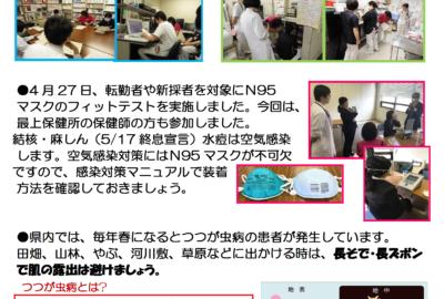 「ICTニュース」(H29年5・6月号)を発行しました