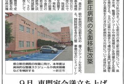 病院改築整備についてのご意見を募集しています