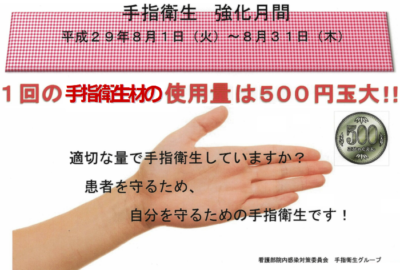 8月を手指衛生強化月間にしています