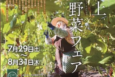 最上伝承野菜フェアが開催されています