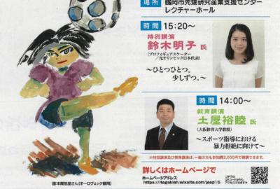 第15回日本スポーツ精神医学会総会・学術集会が開催されます