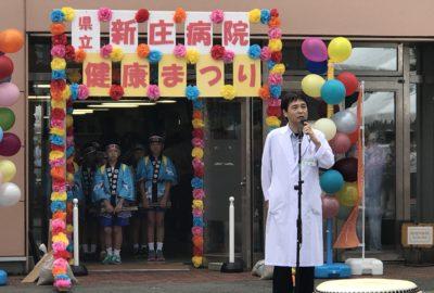 「新庄病院健康まつり」を開催しました①≪開会式≫