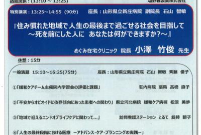第27回山形県緩和医療研究会の特別講演の時間が変更になりました【9月30日】