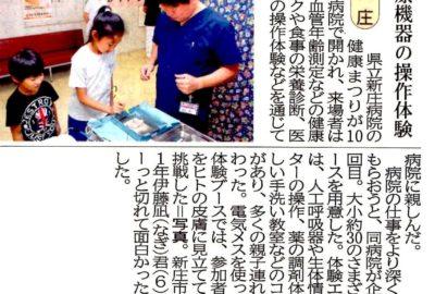 「新庄病院健康まつり」が報道されました