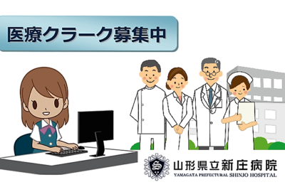 医療クラークを募集しています