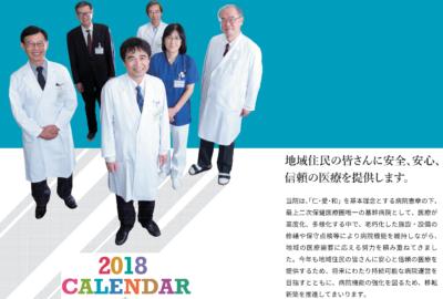 2018年新庄病院カレンダーが完成しました