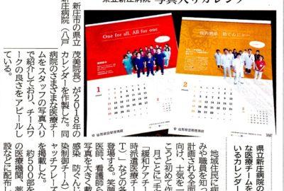 当院カレンダーが紹介されました