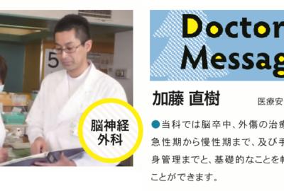 平成30年度初期臨床研修医の二次募集について