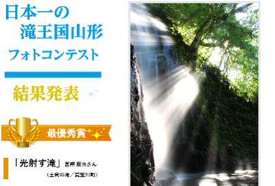 「日本一の滝王国山形フォトコンテスト」最優秀作品