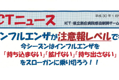 ICTニュース(平成30年1月号)を発行しました