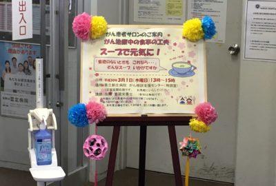「がん患者サロン」の開催について