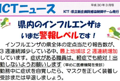 ICTニュース(平成30年3月号)を発行しました