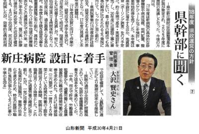 「新庄病院の改築整備基本計画」について大澤管理者が語りました