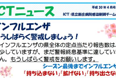 ICTニュース(平成30年4月号)を発行しました