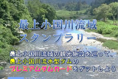 『最上小国川流域スタンプラリー』が開催されます