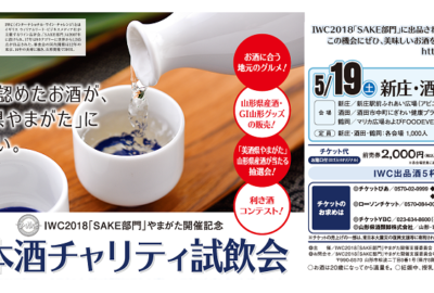 IWC2018「SAKE部門」やまがた開催記念「日本酒チャリティ試飲会」が新庄市で開催されます