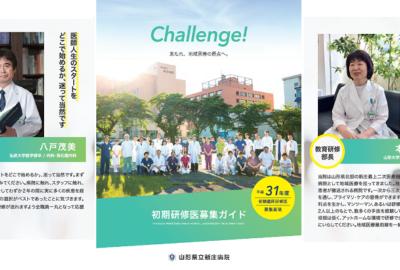 「平成31年度初期臨床研修医」募集を開始しました!