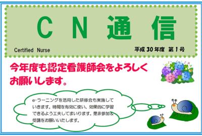 CN(認定看護師)通信 平成30年度 第1号