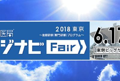 「レジナビフェア2018東京~後期研修(専門研修)プログラム~」に出展します