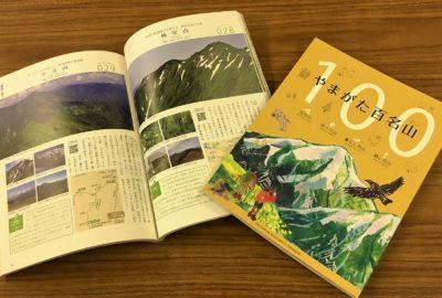 ガイドブック「やまがた百名山」を備え付けました