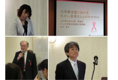 乳癌学術講演会が開催されました