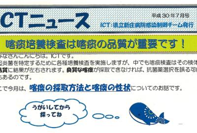 ICTニュース(平成30年7月号)を発行しました