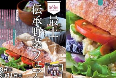 「第9回最上伝承野菜フェア」が開催されております
