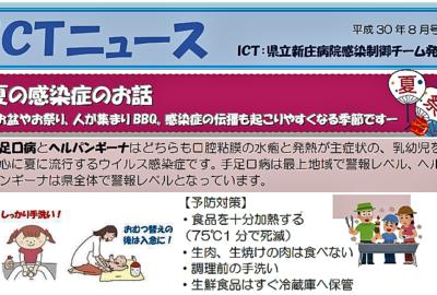 ICTニュース(平成30年8月号)を紹介します