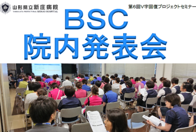 「BSC院内発表会」を開催しました