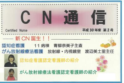 30年度第2号「CN通信」を発行しました