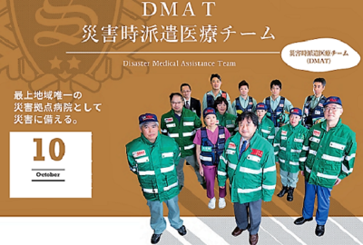 新庄病院10月カレンダー