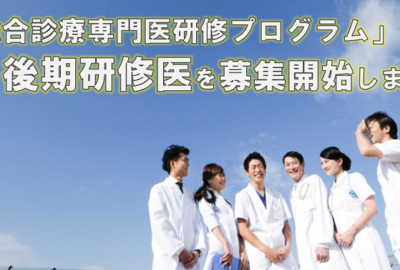 「総合診療専門医研修プログラム」における後期研修医の募集について